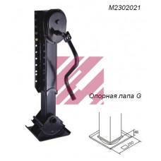 устройство опорное полуприцепа M2302021 (лапы) H=738 24т