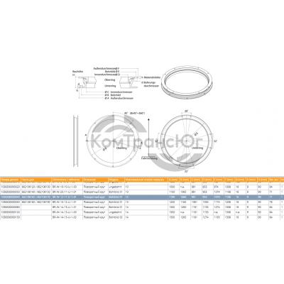 круг поворотный прицепа KLKHE 1100-22 D1=1100, D2=1108, H=90, малообслуживаемый Jost